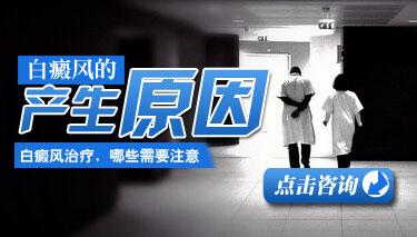 成都白癜风专科医院排名讲解:白癜风病因?
