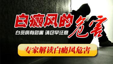 <a href=//www.cdbrbb.com/ target=_blank>成都博润</a>白癜风医院:白癜风有哪些危害?