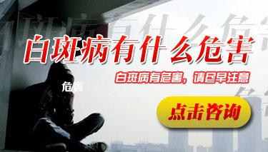 <a href=//www.cdbrbb.com/ target=_blank>成都博润</a>白癜风医院怎么样,专业吗?