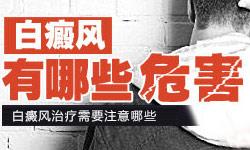 <a href=//www.cdbrbb.com/ target=_blank>成都博润</a>白癜风医院怎么样?