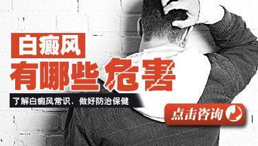 <a href=//www.cdbrbb.com/ target=_blank>成都博润</a>解答儿童白癜风危害