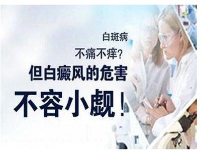 四川白斑病医院童学娅用心:白斑危害有多大?