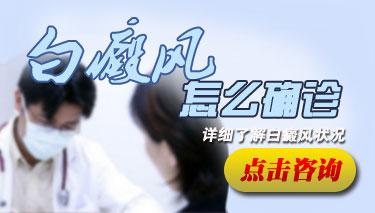 <a href=//www.cdbrbb.com/ target=_blank>成都博润</a>医院介绍:白癜风怎么诊断?