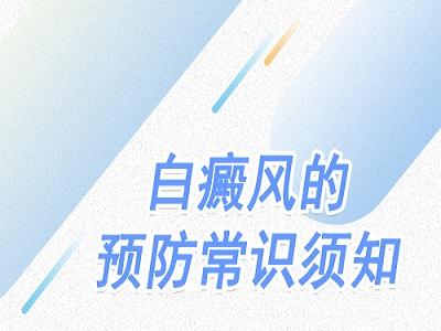 <a href=//www.cdbrbb.com/ target=_blank>成都博润</a>科普:白癜风自己能诊断吗