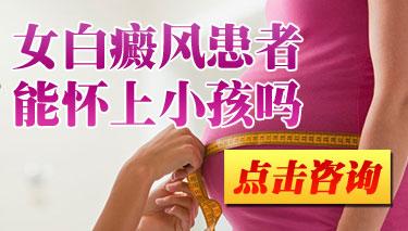 成都专业白癜风医院医生解答:付孕妇白癜风怎么治疗好?