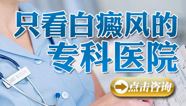 治疗白斑病成都哪家医院最好