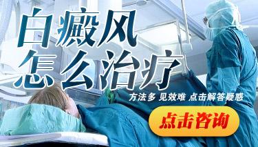 成都专科白癜风医院:白癜风治疗能好吗?