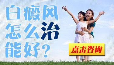 成都专治白癜风医院:白癜风应该如何治疗好?