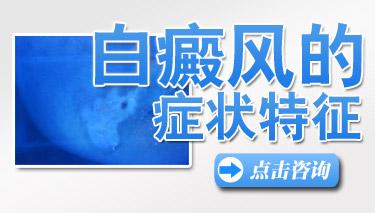 四川白癜风医院介绍:白癜风症状与治疗?