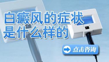 四川白癜风医院讲解:白癜风会有什么表现?