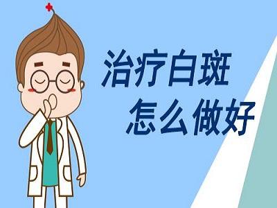 成都治白癜风好医院:白癜风症状会有哪些