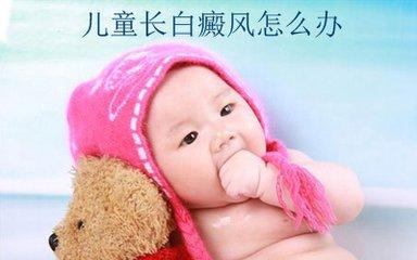 怎么治疗儿童白癜风心理问题