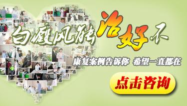 <a href=//www.cdbrbb.com/ target=_blank>成都博润</a>白癜风医院治疗怎么样