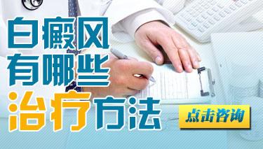<a href=//www.cdbrbb.com/ target=_blank>成都博润</a>治白癜风怎么样?