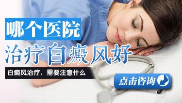 <a href=//www.cdbrbb.com/ target=_blank>成都博润</a>医院哪里好答博润