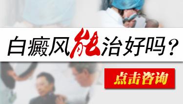 <a href=//www.cdbrbb.com/ target=_blank>成都博润</a>那好是博润:男性有白癜风如何治?