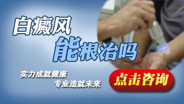 <a href=//www.cdbrbb.com/ target=_blank>成都博润</a>哪好来博润:男性白癜风怎么治?