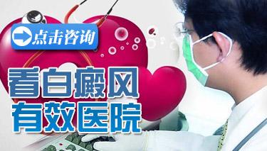 成都润博白癜风医院:青少年白癜风危害?